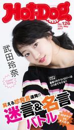 Hot-Dog PRESS (ホットドッグプレス) no.126 40オヤジVS.大人女子 迷言&名言バトル 漫画