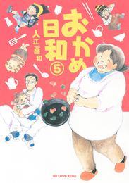 おかめ日和(5) 漫画