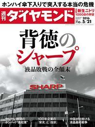 週刊ダイヤモンド 16年5月21日号 漫画