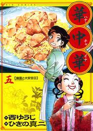 華中華(ハナ・チャイナ)(5) 漫画