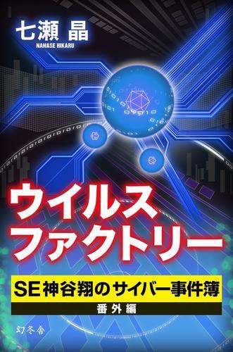 ウイルスファクトリー SE神谷翔のサイバー事件簿 番外編 漫画