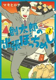 創太郎の出張ぼっちめし 3巻 漫画