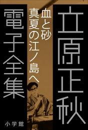 立原正秋 電子全集8 『血と砂 真夏の江ノ島へ』 漫画