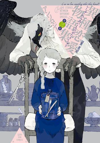 異種恋愛物語集 第三集 漫画