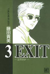 EXIT~エグジット~ (3) 漫画