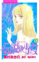 伝説の少女(10) 漫画