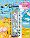 LDK the Beauty (エル・ディー・ケー ザ ビューティー)2019年4月号 漫画