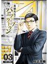 真壁先生のパーフェクトプラン【分冊版】3話 漫画