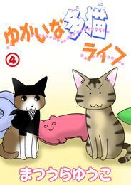 ゆかいな多猫ライフ【分冊版】4