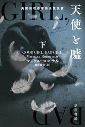 天使と嘘 2 冊セット 最新刊まで