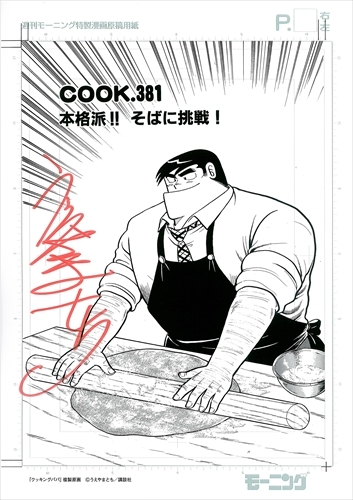 【直筆サイン入り# COOK.381扉絵複製原画付】クッキングパパ 漫画