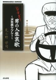 シブすぎ! 男の人生哀歌 〜涙無線タクシー〜 (1巻 全巻)