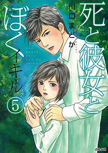 死と彼女とぼく イキル (1-5巻 全巻) 漫画