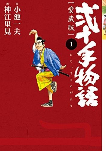 弐十手物語 愛蔵版 漫画