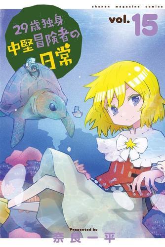 29歳独身中堅冒険者の日常 (1-11巻 最新刊) 漫画