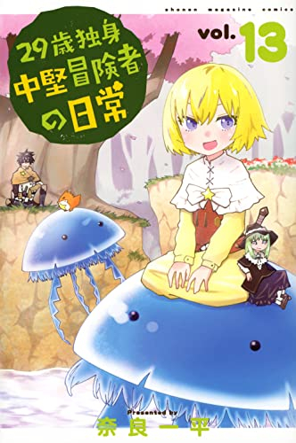 29歳独身中堅冒険者の日常 (1-7巻 最新刊) 漫画