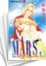 【中古】MARS (1-15巻) 漫画