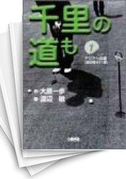 【中古】千里の道も [文庫版] (1-7巻) 漫画