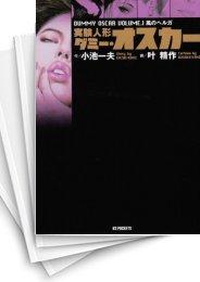【中古】実験人形ダミー・オスカー [文庫版] (1-16巻) 漫画