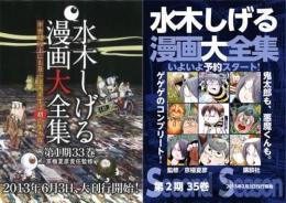 水木しげる漫画大全集 第1期+第2期 (全68巻)