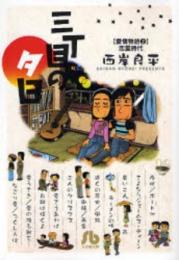 三丁目の夕日 愛情物語 [文庫版] 漫画