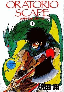 オラトリオ・スケープ (1-6巻 全巻) 漫画