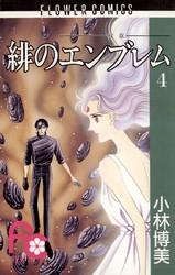 緋のエンブレム 4 冊セット全巻 漫画