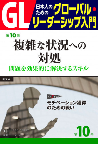 GL 日本人のためのグローバル・リーダーシップ入門 漫画