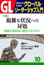 GL 日本人のためのグローバル・リーダーシップ入門 10 冊セット最新刊まで 漫画