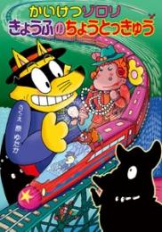 【児童書】かいけつゾロリきょうふのちょうとっきゅう -かいけつゾロリシリーズ45