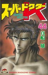 スーパードクターK(44) 漫画