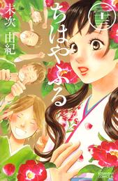 ちはやふる(23) 漫画
