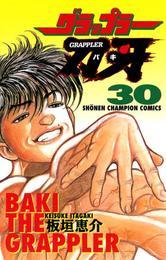 グラップラー刃牙 30 漫画