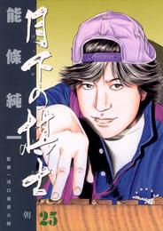 月下の棋士(25) 漫画