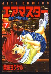 エアマスター 7巻 漫画