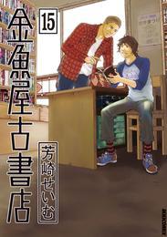 金魚屋古書店(15) 漫画
