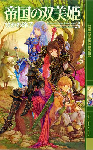 帝国の双美姫 3 漫画