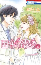 田舎の結婚 2巻 漫画