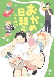 おかめ日和(6) 漫画