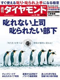 週刊ダイヤモンド 15年3月28日号 漫画