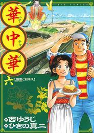 華中華(ハナ・チャイナ)(6) 漫画