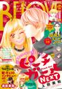 BE・LOVE 2017年24号12月15日号 [2017年12月1日発売] 漫画