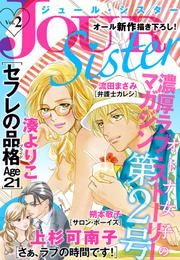 JOUR Sister 2 漫画