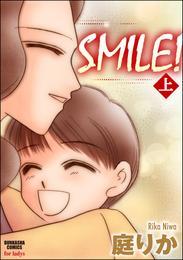 SMILE!上 漫画