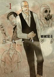 スモーキング(1) 漫画