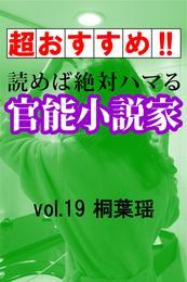 【超おすすめ!!】読めば絶対ハマる官能小説家vol.19桐葉瑶 漫画