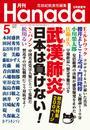 月刊Hanada2020年5月号 漫画