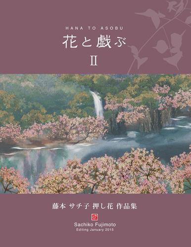 花と戯ぶ II 漫画
