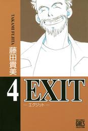EXIT~エグジット~ (4) 漫画