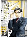 真壁先生のパーフェクトプラン【分冊版】4話 漫画